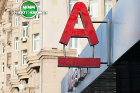 Выбор карты Альфа банка