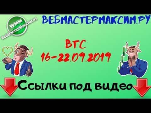 BTC прогноз на неделю: 16,17,18,19,20,21,22 сентября 2019 года