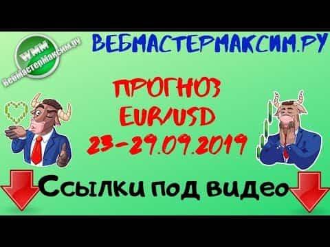 Прогноз курса евро: 23,24,25,26,27,28,29 сентября 2019 года