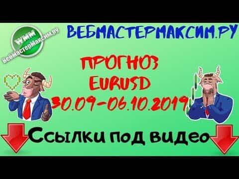 Прогноз курса евро: 30.09, 01,02,03,04,05,06 октября 2019 года