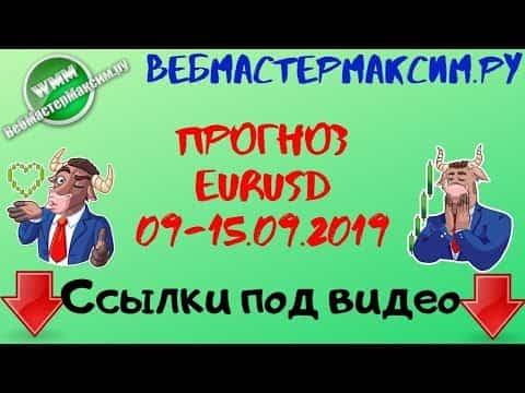 Прогноз стоимости евро на неделю: 09,10,11,12,13,14,15 сентября 2019 года!