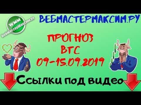 Прогноз цены Биткоина: 09,10,11,12,13,14,15 сентября 2019 года