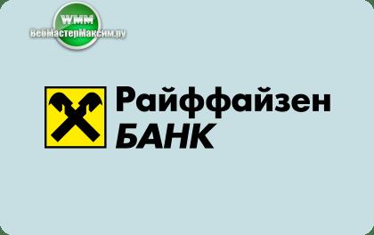 Райффайзенбанк тарифы РКО