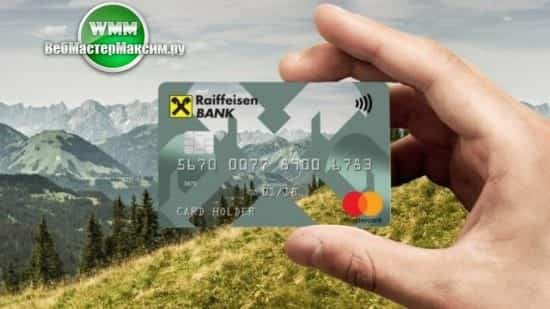 Условия получения дебетовой карты