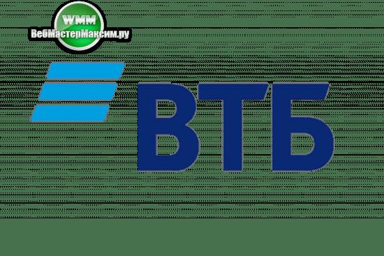Преимущества ВТБ банка