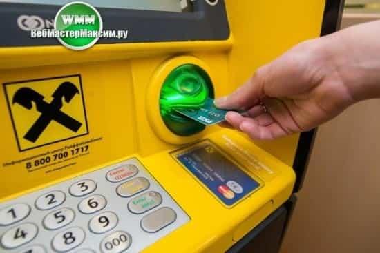 Выбор надежного банка