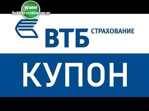 Страхование от ВТБ банка