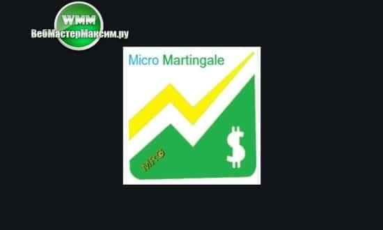 советник Micro Martingale
