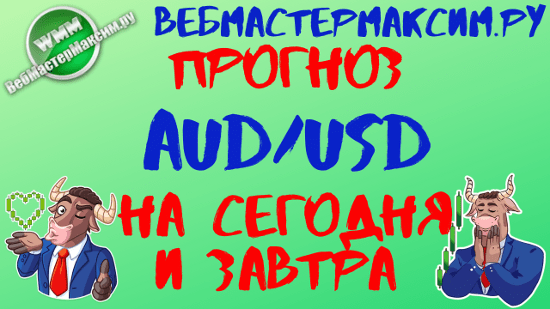 AUD/USD ПРОГНОЗ