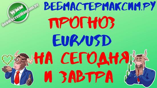Евро/Доллар прогноз на сегодня