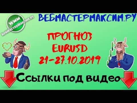 Прогноз по евро (EUR) на неделю 21,22,23,24,25,26,27 октября 2019 года