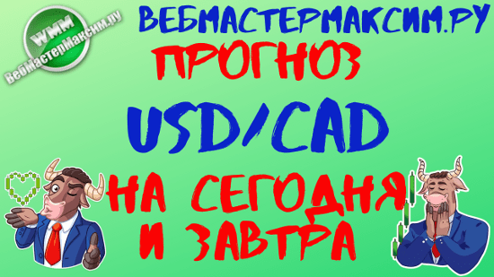 USD/CAD прогноз