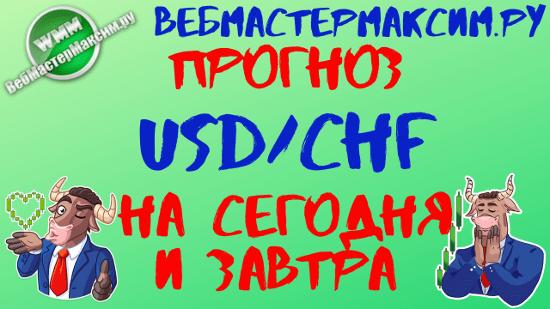 USD/CHF прогноз