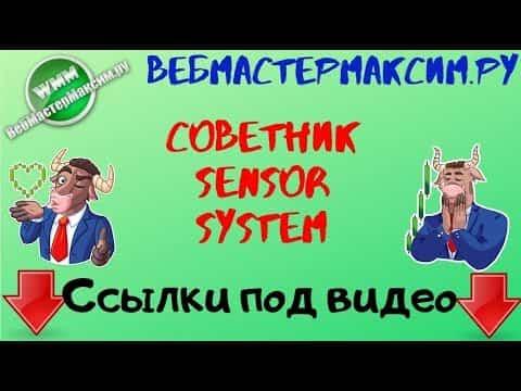 Советник SensorSystem. Очень интересная система…