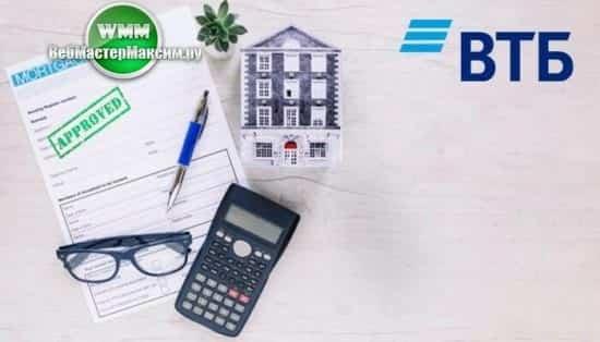 ВТБ ипотека калькулятор