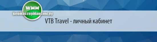 Карта для путешествий