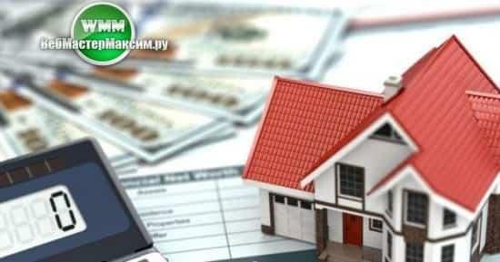 Залоговое имущество