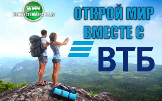 ВТБ Тревел