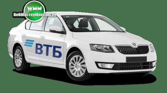 Тарифы на автокредитование