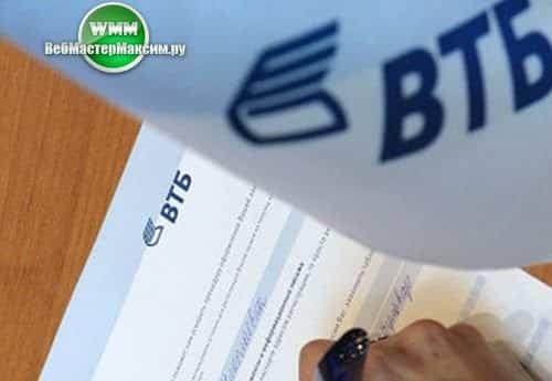 Имущество от ВТБ банка