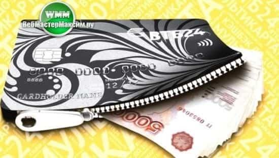 Оформить кредитку онлайн