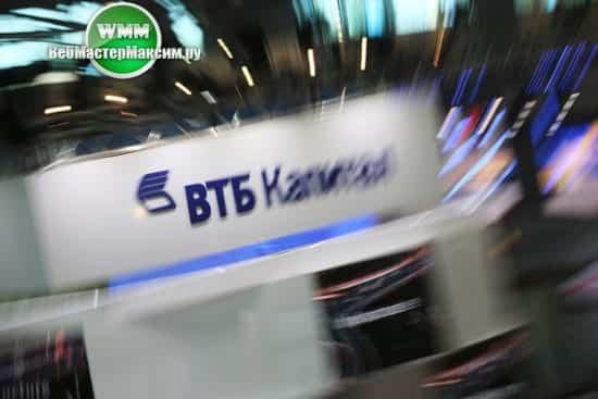 Услуги ВТБ банка