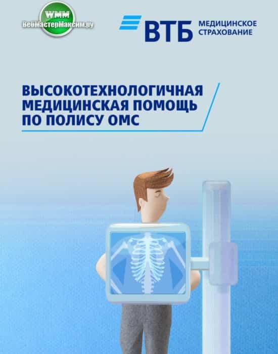 Страхование в ВТБ банке