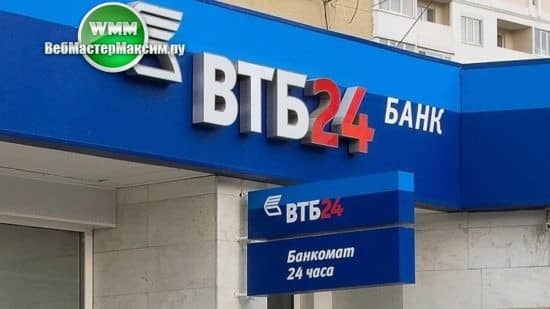 Оплата услуг в ВТБ банке