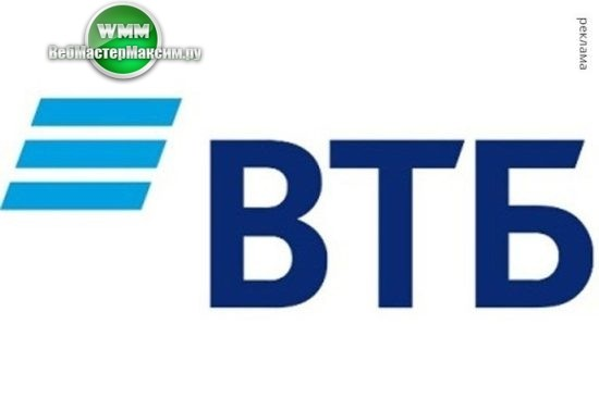 Накопительный счёт ВТБ