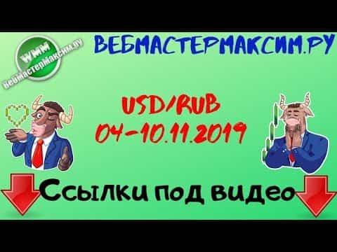 Прогноз по доллару на неделю (USD): 04, 05,06,07,08,09,10 ноября 2019 года