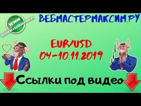 Прогноз по евро на неделю (EUR): 04,05,06,07,08,09,10 ноября 2019 года