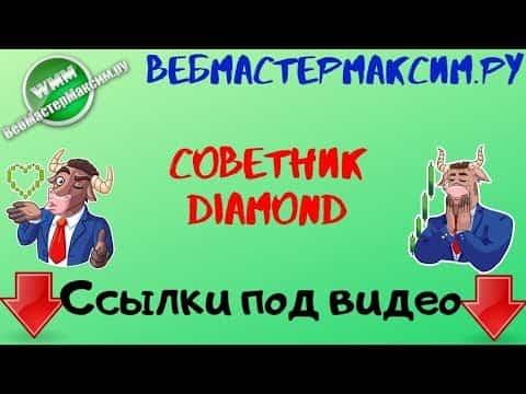 Советник Diamond Special. На что он способен?