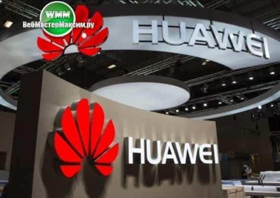 сотрудники Huawei