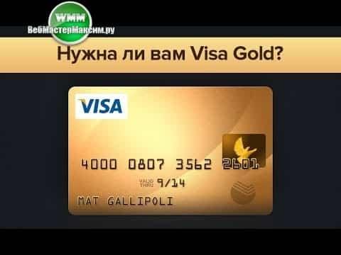 Оформление золотой карты