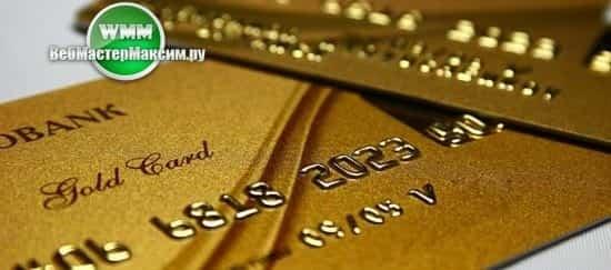 Бонусы по золотой карте