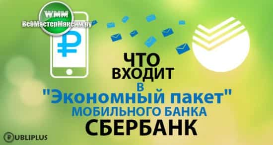 Тарифы мобильного банка