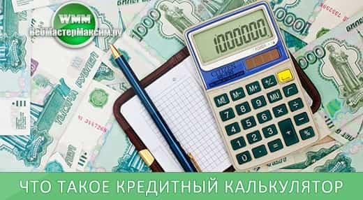 Как получить онлайн кредит
