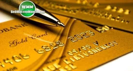 Перевод денег по золотой карте