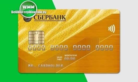 Достоинства золотой карты