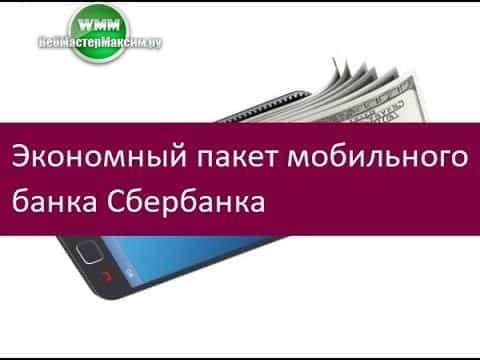 Мобильный банк Сбербанк экономный пакет