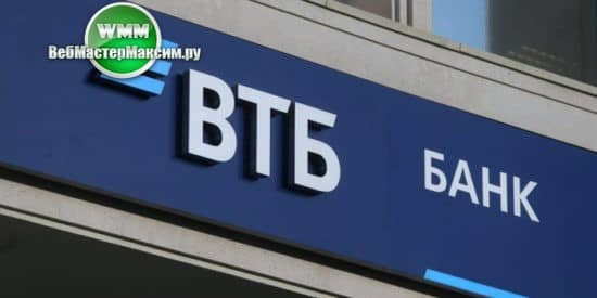 ВТБ вклады в валюте