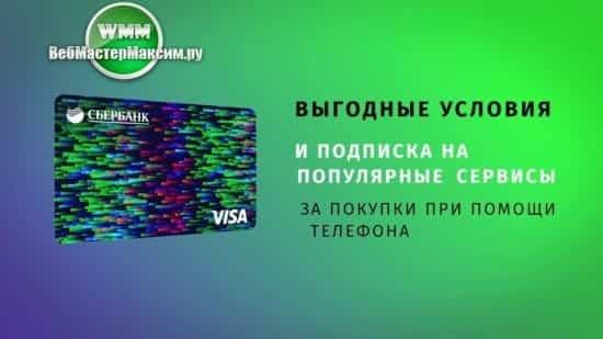 Заказ карты от Сбербанка