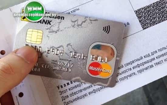 Способы блокировки карты банка