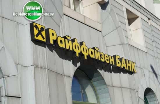 Услуги онлайн банка
