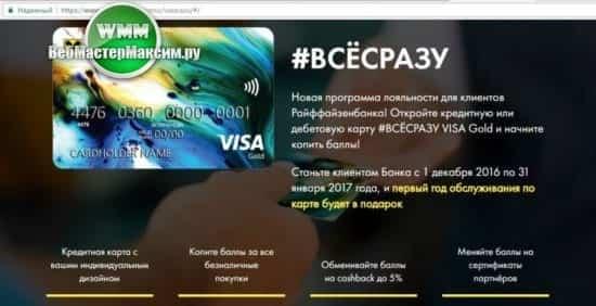 Карта от банка в режиме онлайн