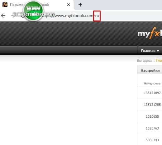 как подключить myfxbook