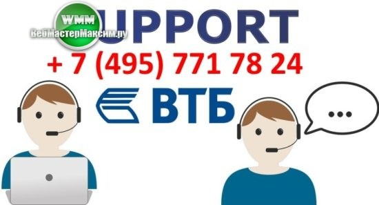 ВТБ служба поддержки