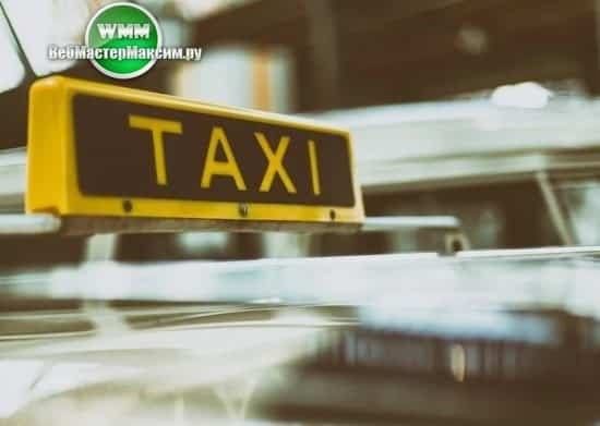 работники такси