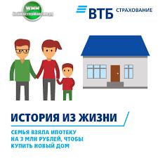 ВТБ страхование ипотеки