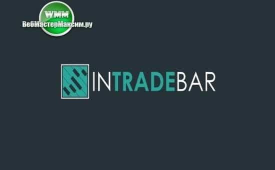 intrade bar отзывы